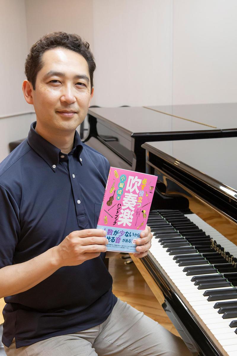 【新刊情報】「必ず役立つ 吹奏楽ハンドブック 小編成編」(広瀬勇人 著)が7月22日に発売されます!