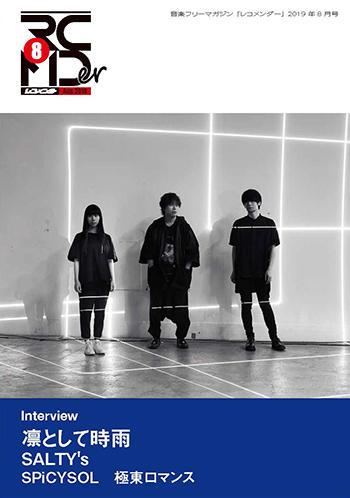 音楽フリーマガジン「レコメンダー」2019年8月号が発行されました!表紙は凛として時雨!
