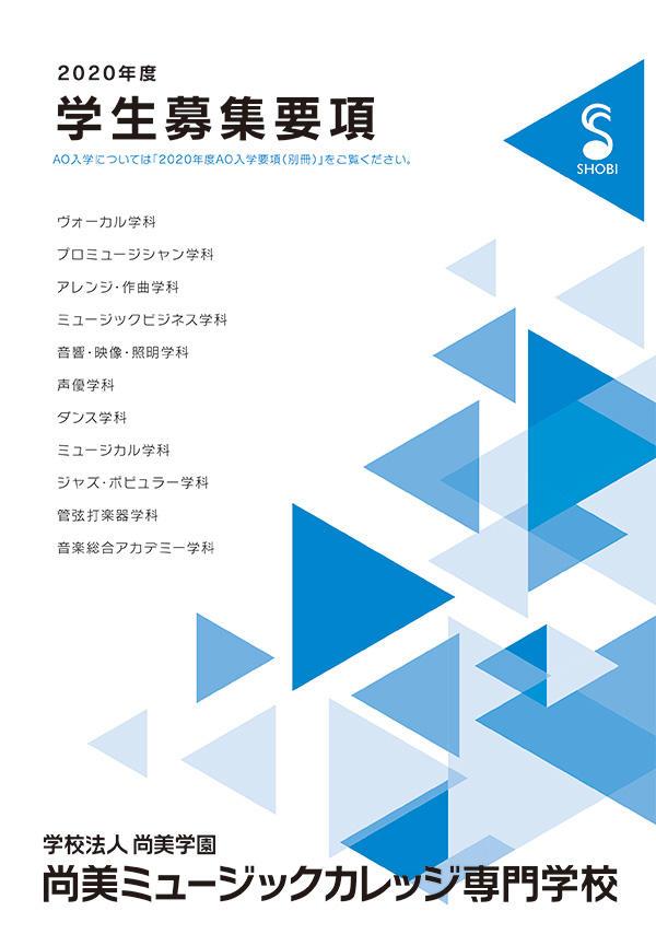 【入学願書受付】「11月選考」入学願書受付中!