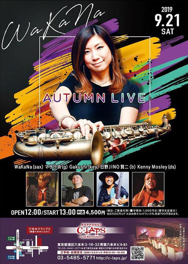 【卒業生の活躍】卒業生WaKaNaさんが9月21日にAUTUMN LIVEを開催します