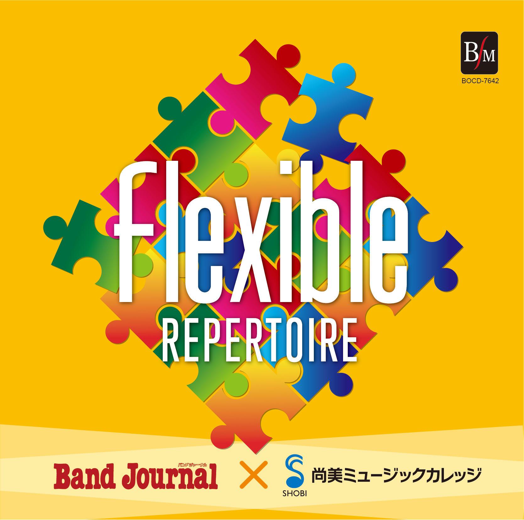 【リリース情報】吹奏楽CD「フレキシブル・レパートリー集」リリース!