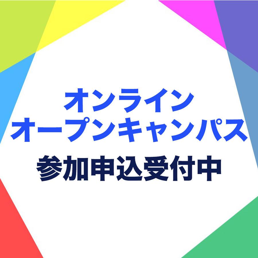「オンラインオープンキャンパス」開催、参加申込み受付中!