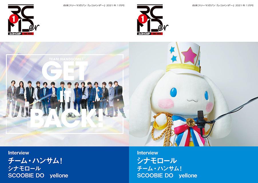 音楽フリーマガジン「レコメンダー」2021年1月号発行!シナモロール、チーム・ハンサム!、SCOOBIE DO、yelloneが登場!