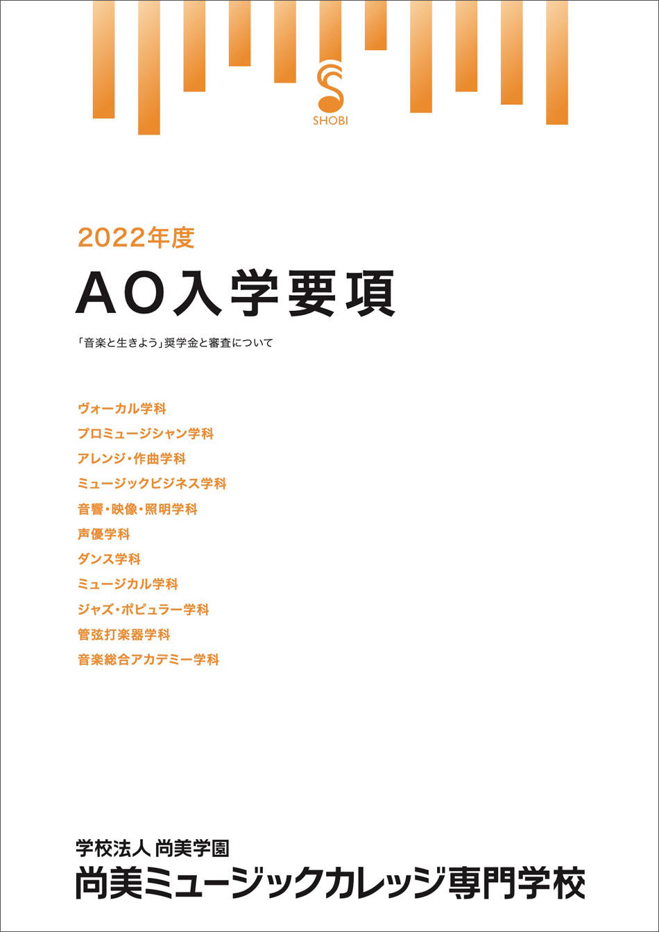 6月1日よりAO入学エントリーの受付を開始します!