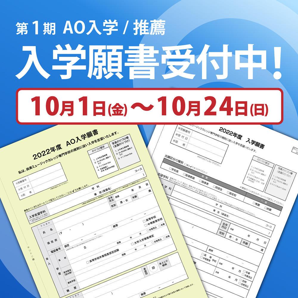 【2022年4月入学希望の方対象】入学願書受付中です!AO入学出願・推薦出願の方が対象です。受付期間は10月24日まで!